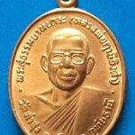 เหรียญทำน้ำมนต์ หลวงพ่อฤาษีลิงดำ วัดท่าซุง จ.อุทัยธานี ปี๒๕๓๒ พิมพ์ยันต์ใหญ่ เนื้อกะไหล่ทอง เหรียญแท้สวย สนใจโอนเงินเข้า ธ.กสิกรไทย ส.เซ็นทรัลบางนา เลขบ/ช 6042550343 ชื่อ วิฑูรย์ ธนกิจถาวรกุล บ/ช ออมทรัพย์ หรือโทรถามที่ 0805587175 ส่งEMSฟรีครับ