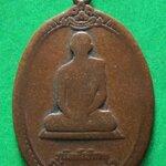 เหรียญในหลวง.ร.๙ ทรงพระผนวช ออกวัดเพลงวิปัสสนา รุ่นที่ระลึกผูกพัทธสีมา ปี๒๕๒๐ เนื้อทองแดง เหรียญแท้สวย สนใจโอนเงินเข้า ธ.กสิกรไทย ส.เซ็นทรัลบางนา เลขบ/ช 6042550343 ชื่อ วิฑูรย์ ธนกิจถาวรกุล บ/ช ออมทรัพย์ หรือโทรถามที่ 0805587175 ส่งEMSฟรี รับประกันครับ