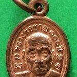 เหรียญเม็ดแตง พยัคฆ์สยาม๑๐๐ปี หลวงพ่อชาญ วัดบางบ่อ จ.สมุทรปราการ ปี๒๕๕๖ รุ่นเสริมบารมี เนื้อทองแดงผิวไฟ เหรียญแท้สวย สนใจโอนเงินเข้า ธ.กสิกรไทย ส.เซ็นทรัลบางนา เลขบ/ช 6042550343 ชื่อ วิฑูรย์ ธนกิจถาวรกุล บ/ช ออมทรัพย์ หรือโทรถามที่ 0805587175 ส่งEMSฟรีคะ