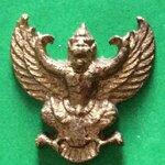 เหรียญครุฑมหาลาภ หลวงพ่อเส็ง วัดบางนา จ.ปทุมธานี ป๒๕๒๒ เนื้อตะกั่วชุบทอง เหรียญแท้สวย สนใจโอนเงินเข้า ธ.กสิกรไทย ส.เซ็นทรัลบางนา เลขบ/ช 6042550343 ชื่อ วิฑูรย์ ธนกิจถาวรกุล บ/ช ออมทรัพย์ หรือโทรถามที่ 0805587175 ส่งEMSฟรี รับประกันครับ