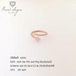 North Star Pink Gold Ring (เรือนเป็นเงินแท้)