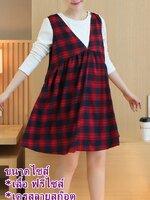 #ชุดSet เสื้อกระโปรง 2 ชิ้น คลุมท้องแฟชั่น เสื้อขาวแขนยาว + เดรสกระโปรงลายสก๊อตสีแดง สไตล์เกาหลี น่ารัก ผ้านิ่มใส่สบายจร้า