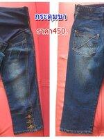 #เกงเกงยีนส์คนท้อง ขา4ส่วน กระดุมที่ขา3เม็ด มีซิบรูปที่เอวด้านซ้าย พร้อมสายผรับที่เอว