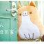 หมอนตุ๊กตาเจ้าหมาหน้ากวน Shiba Inu thumbnail 2