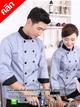 เสื้อเชฟแขนยาว เสื้อแม่ครัว เสื้อกุ๊ก ++คลิกภาพดูรายละเอียดด้านใน เสื้อพ่อครัว เสื้อฟอร์มพนักงาน