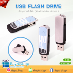 USB Flash Drive สีขาว 8 GB