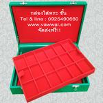 กล่องใส่พระราคาถูก งานหนัง 2 ชั้นจำนวน 36 ช่อง บุกำมะหยี่ (จัดส่งฟรี) เขียว แดง