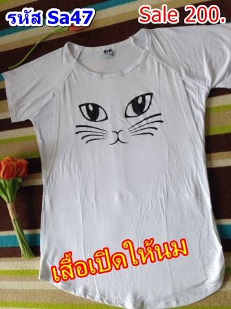 #สินค้าลดราคามาแล้วจร้า #เสื้อเปิดให้นมผ้ายืดเนื้อนิ่ม สีขาว สกรีนลายแมวมองน่ารัก แขนสั้น มีช่องเปิดให้้นม สวมใส่ได้ตั้งแต่ตั้งครรภ์จนถึงหลังคลอด ผ้าเนื้อนิ้มนิ่มสวมใส่สบายมากๆค่ะ