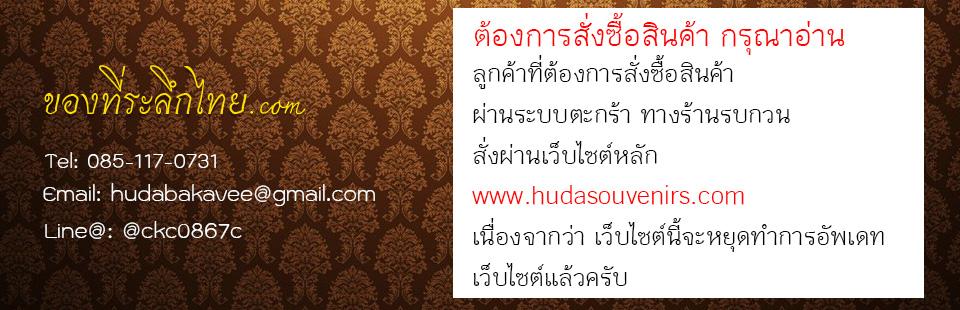 ของที่ระลึกไทย