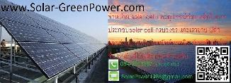 http://www.solar-greenpower.com/