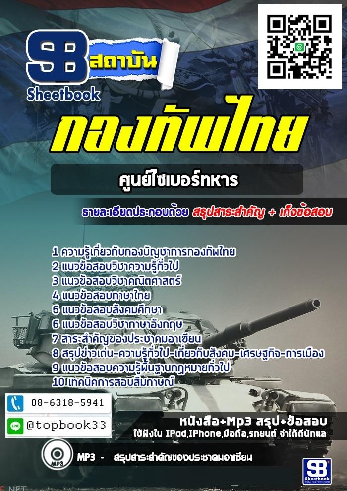 คู่มือแนวข้อสอบ ศูนย์ไซเบอร์ทหาร กองทัพไทย