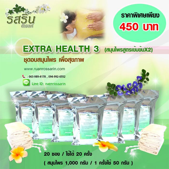 ชุดสุขภาพ Extra Health Set 3 สมุนไพรสูตรเข้มข้นx2