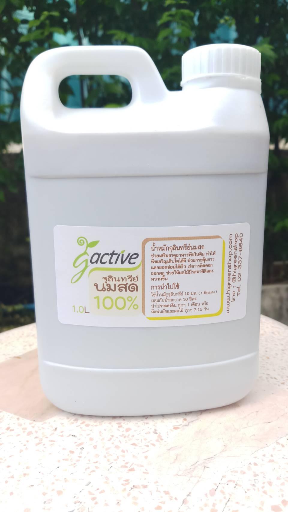 น้ำหมักจุลินทรีย์นมสด ขนาด 1000 มล.