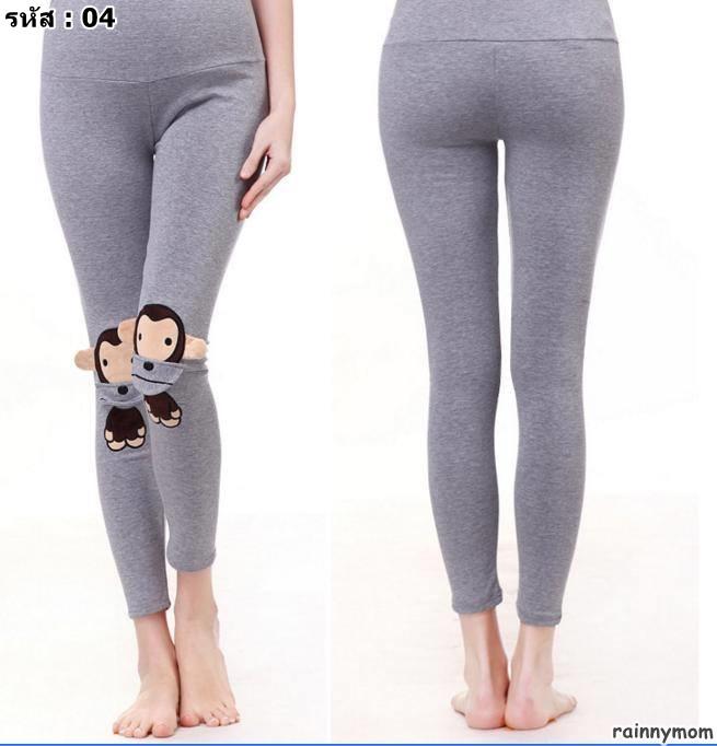 #กางเกงเลกกิ้งคนท้อง ขายาว ลายลิง มี 2 สี สีดำ และ สีเทาเข้ม มีผ้าร้องหน้าท้อง พร้อมสายปรับที่เอว ผ้านิ่มใส่สบายจ้า