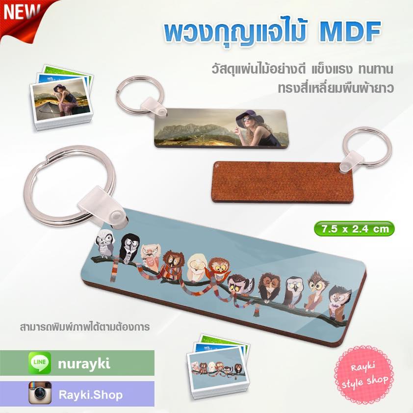 พวงกุญแจไม้ MDF