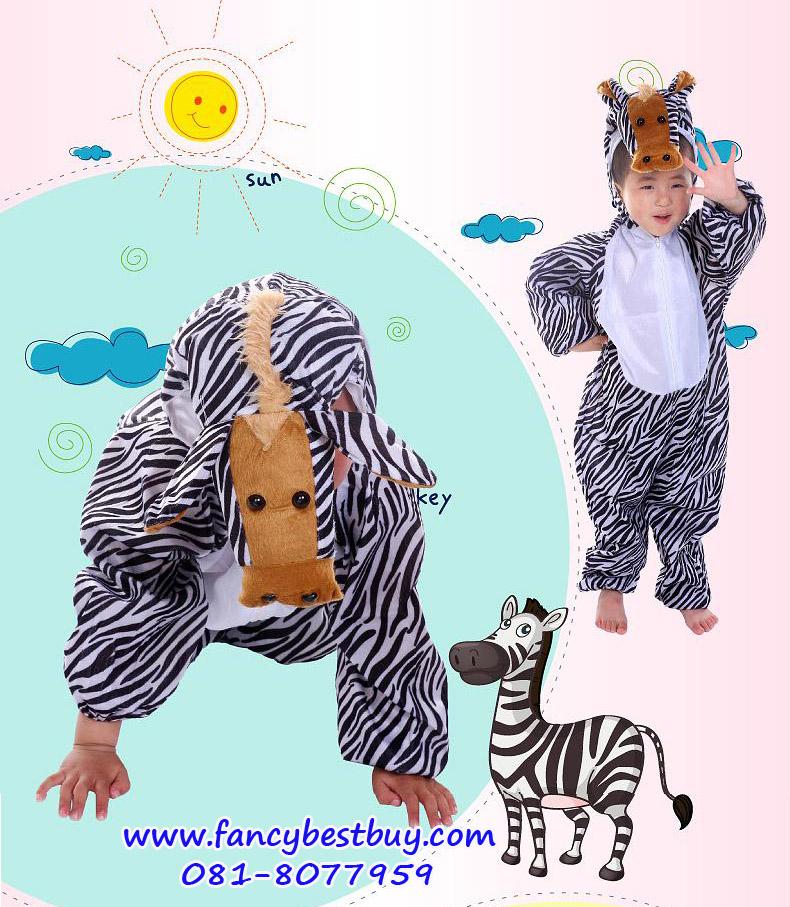 ชุดแฟนซีม้าลาย ชุดแฟนซีสัตว์เด็กและชุดมาสคอต สำหรับการแสดง ใช้ได้ทั้งเด็กชายหญิง มี ขนาด M, L, XL