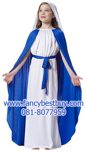 ชุดแฟนซีเด็กหญิง Mary Mother of Jesus ขนาดฟรีไซด์ สำหรับความสูง 120-150 ซม.