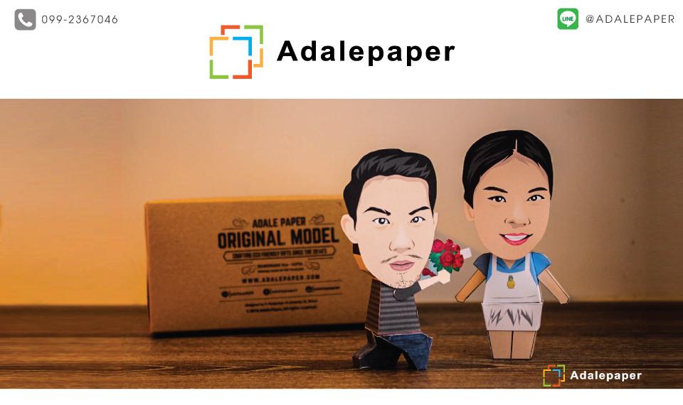 Adale Paper Model