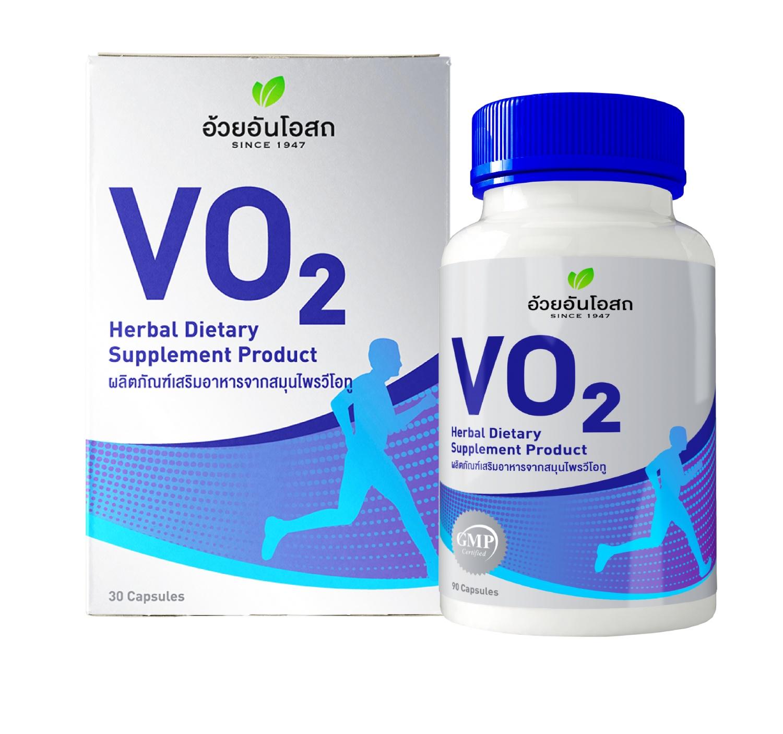Vo2 ผลิตภัณฑ์เสริมอาหารจากสมุนไพรสำหรับนักกีฬา