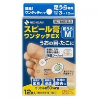 Spire plaster touch EX foot SizeM พลาสเตอร์แปะตาปลา,หูด แปะทิ้งไว้ตาปลาหรือหูดจะหลุดออกอย่างง่ายดายโดยที่ไม่ทำให้คุณเจ็บปวดของดีมีคุณภาพจากญี่ปุ่น