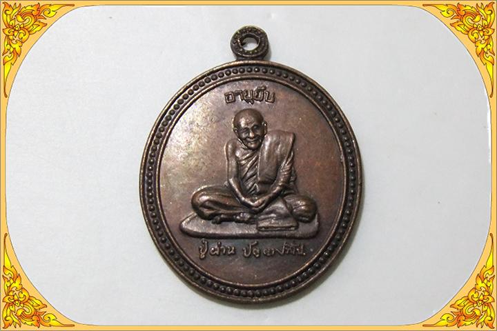 เหรียญหลวงปู่ผ่าน รุ่นอายุยืน เนื้อทองแดง