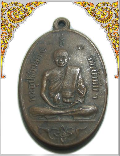 เหรียญหลวงพ่ออี๋ ปี 2473 วัดสัตหีบ ชลบุรี