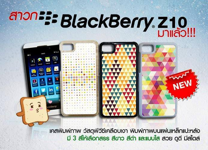 เคส BlackBerry Z10