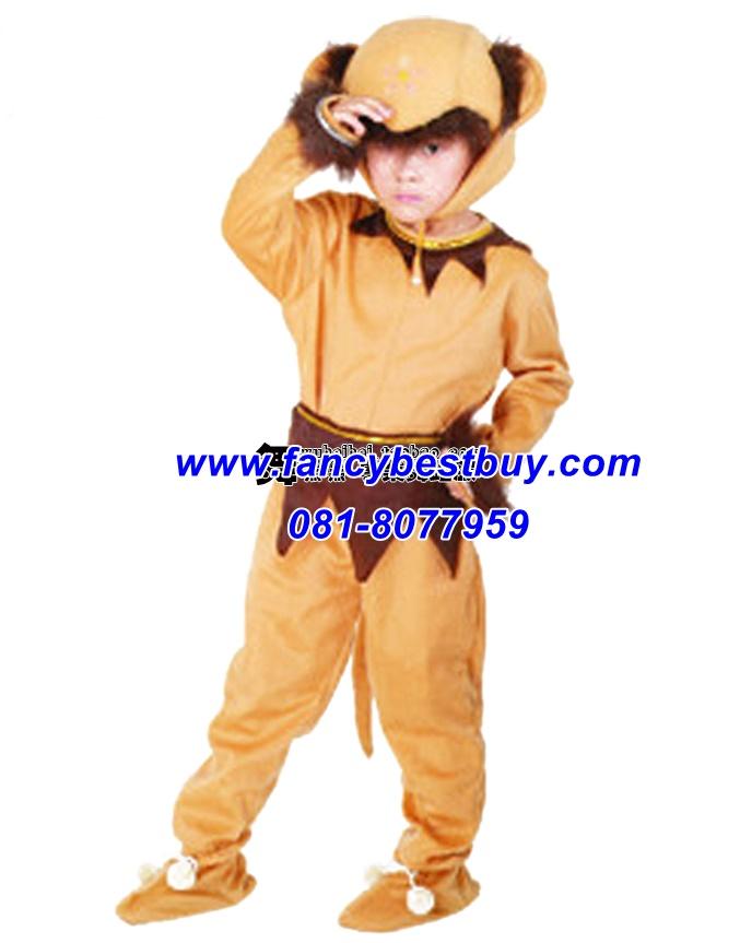 ชุดลิง Monkey ชุดแฟนซีสัตว์ สำหรับการแสดง ใช้ได้ทั้งเด็กชายหญิง