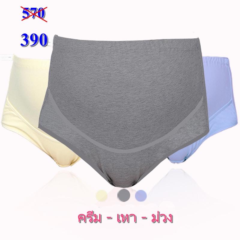 กางเกงในพยุงหน้าท้อง 1 แพ็ค 3 ตัว (สีครีม - เทา - ม่วง)