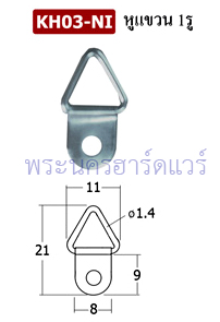 หูแขวน 1 รู (หูแขวนกรอบรูป) (บรรจุชุดละ 20 ตัว)