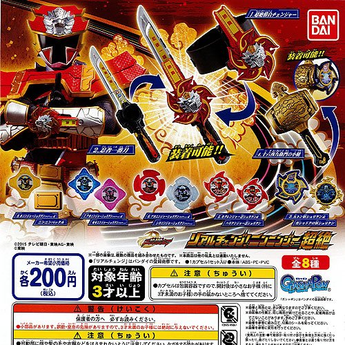 Gashapon: Ninninger Weapon