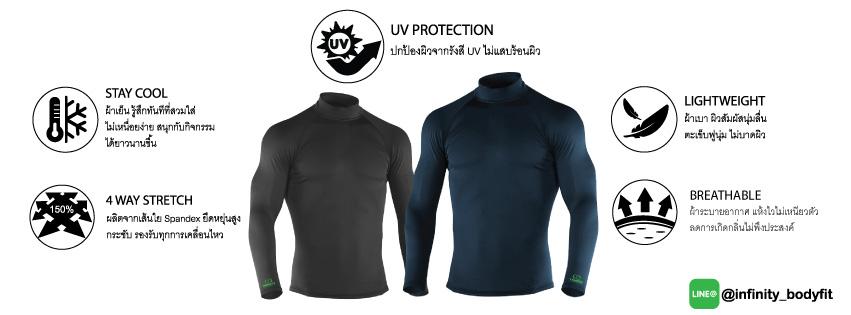 เสื้อรัดกล้ามเนื้อ Infinity bodyfit