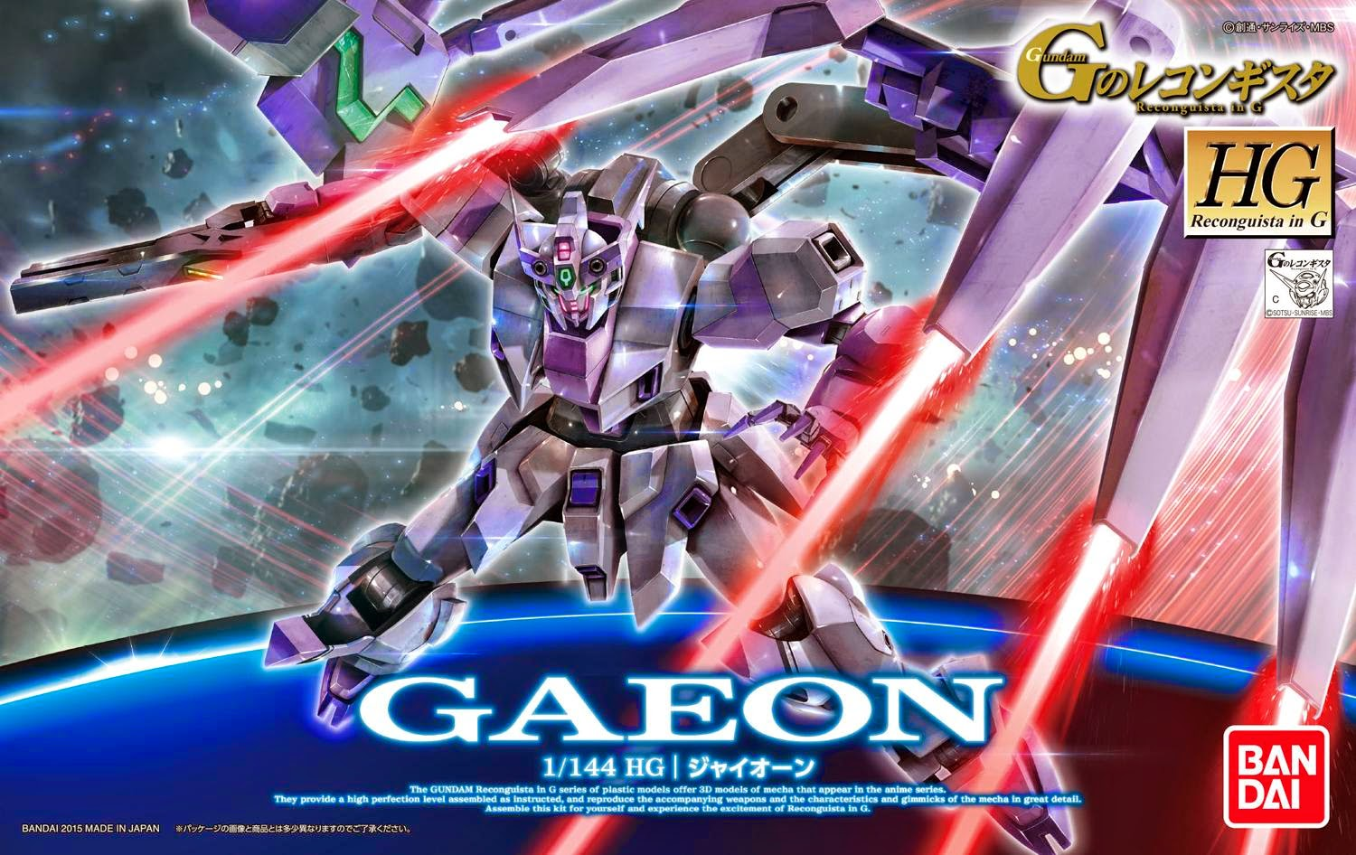 HG GS09 1/144 Gaeon 1800y