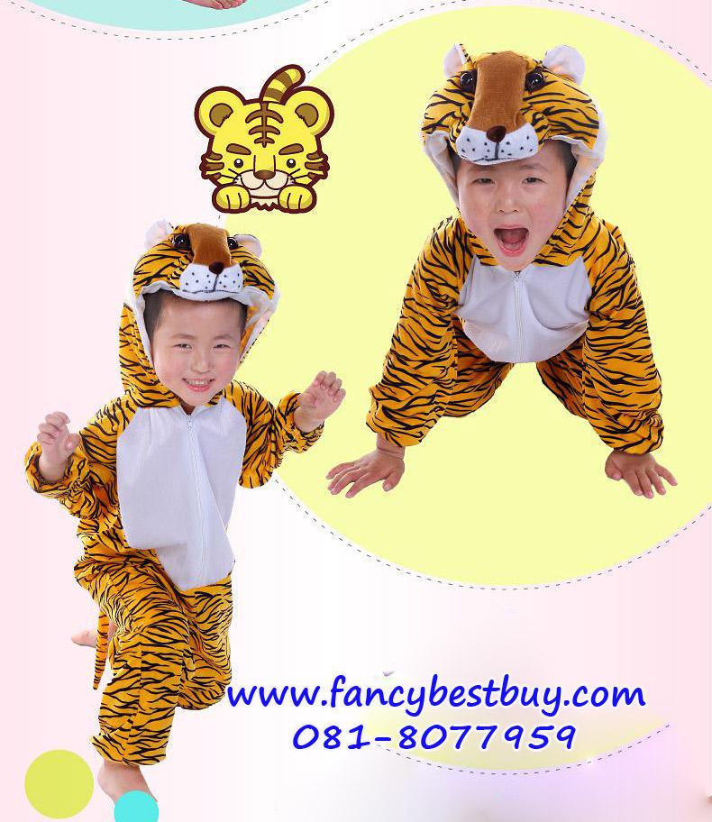 ชุดแฟนซีเสือโคร่ง ชุดแฟนซีสัตว์เด็กหรือชุดมาสคอต สำหรับการแสดง ใช้ได้ทั้งเด็กชายหญิง มี ขนาด M, L, XL