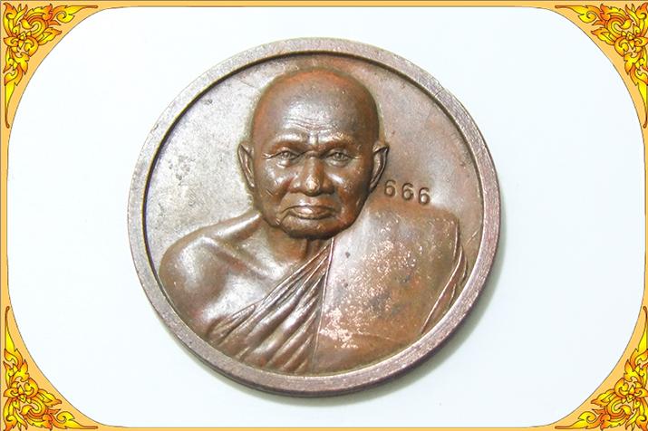 เหรียญบาตรน้ำมนต์ หลวงปู่ทิม วัดพระขาว รุ่นแรก พ.ศ. 2538 เนื้อทองแดง