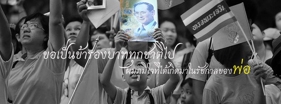 WatchPlus Thailand
