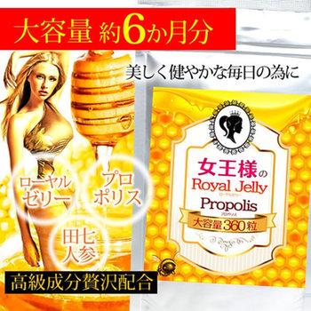 Queen's Royal Jelly Propolis อาหารหัวเชื้อนมผึ้งจากญี่ปุ่น เข้มข้นทำให้กระปรี้กระเปร่าหลับสนิท ไม่แก่ชะลอวัย ลดริ้วรอยความชรา เพิ่มความจำ