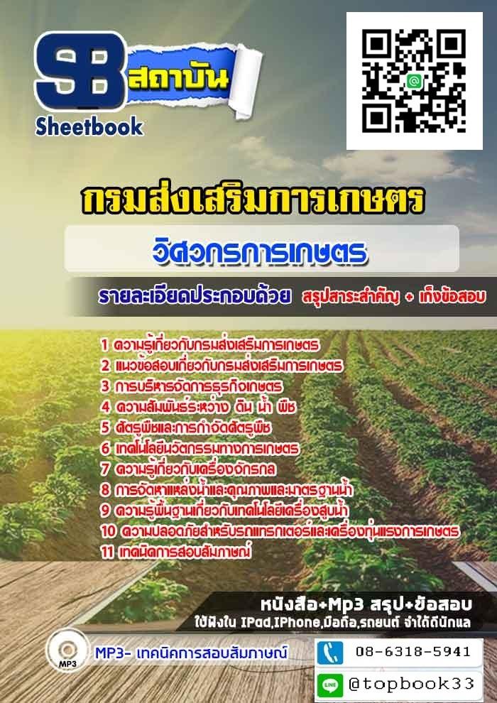 คู่มือแนวข้อสอบ วิศวกรการเกษตร กรมส่งเสริมการเกษตร