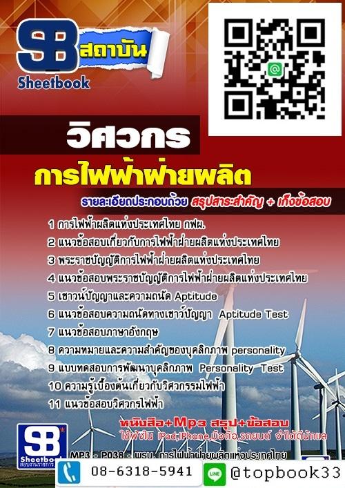 ไฟล์แนวข้อสอบ วิศวกร การไฟฟ้าฝ่ายผลิตแห่งประเทศไทย กฟผ.