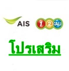 โปรเสริม 12Call และ AIS