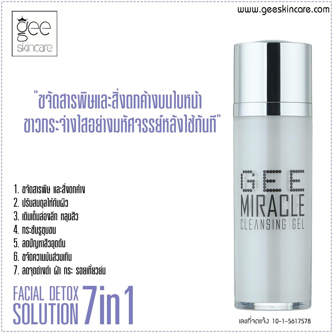 GEE Miracle Cleansing Gel (30ml.)(ขนาดใหม่)