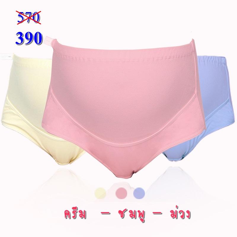 กางเกงในพยุงหน้าท้อง 1 แพ็ค 3 ตัว (สีครีม - ชมพู - ม่วง)