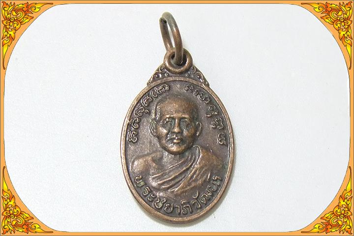 เหรียญพระชยาภิวัฒน์ พระบรมธาตุไชยา จ.สุราษฎร์ธานี เนื้อทองแดง