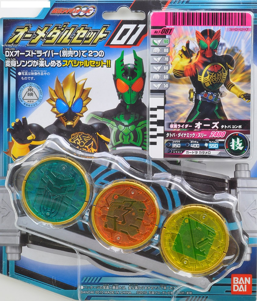 O-Medel Set 01 for OOO Rider