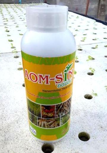 สารกระตุ้นภูมิต้านทานพืช Aom-sin (ออมสิน) ขนาด 1 ลิตร/ขวด