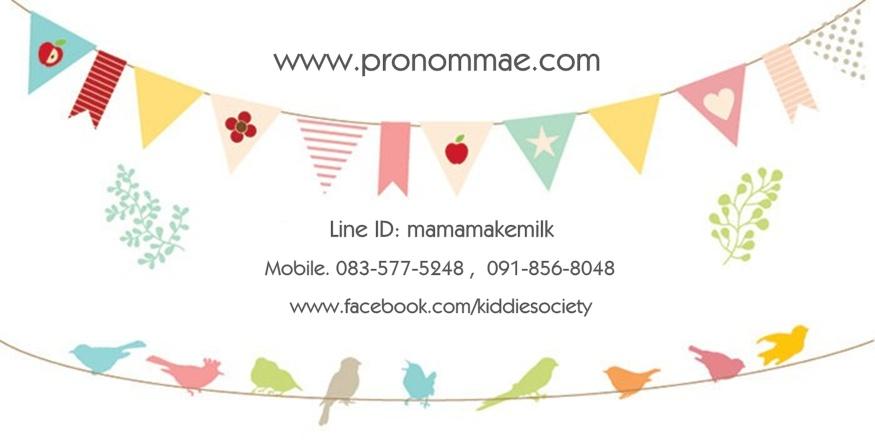 ProNommae
