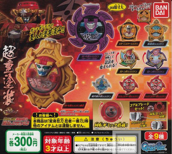 Gashapon:DX rotation Shinobu series Shinobi Shuriken 03