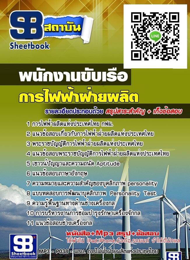 คู่มือสอบ พนักงานขับเรือ การไฟฟ้าฝ่ายผลิตแห่งประเทศไทย กฟผ.