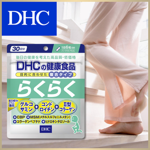 (P354)30 วัน-DHC Rakuraku อาหารเสริมรวมมิตร แก้ปัญหาปวดเข่า ปวดข้อ ปวดหลัง เรื้้อรัง ได้ดีเยี่ยมช่วยฟื้นฟูร่างกายได้อย่างดีเยี่ยม เหมาะอย่างยิ่ง สำหรับคนที่เพิ่งคลอดลูก หลังผ่าตัด