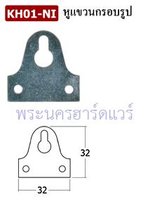 หูแขวนกรอบรูป (บรรจุชุดละ 20 ตัว)